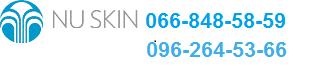 Nu Skin (+38-066-848-58-59)